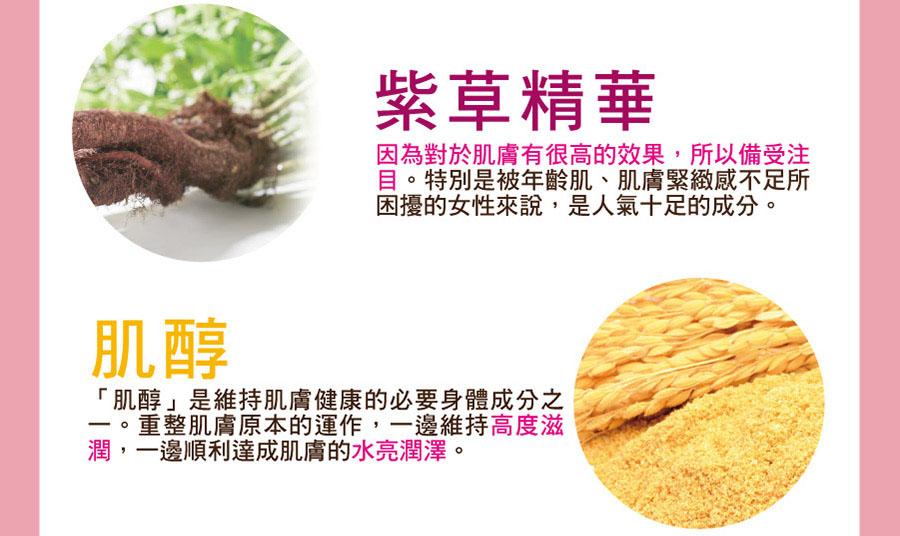 紫草精華肌醇
