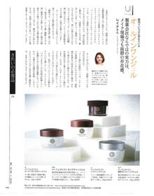 日本雜誌クロワッサン