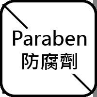 Paraben防腐劑